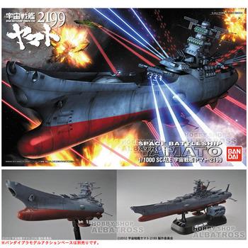 1000-yamato2199-1-a.jpg