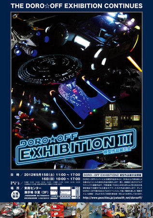 m_DOROOFF_EX2_poster-37340.jpg